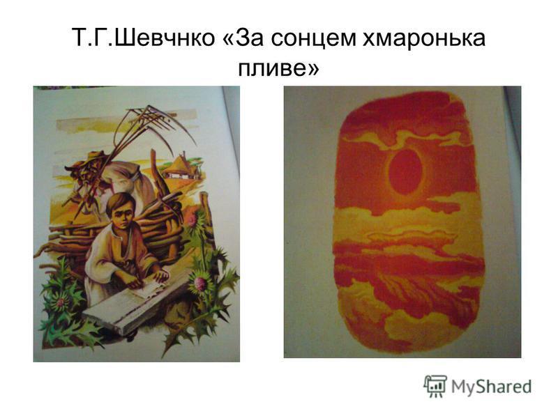 Т.Г.Шевчнко «За сонцем хмаронька пливе»