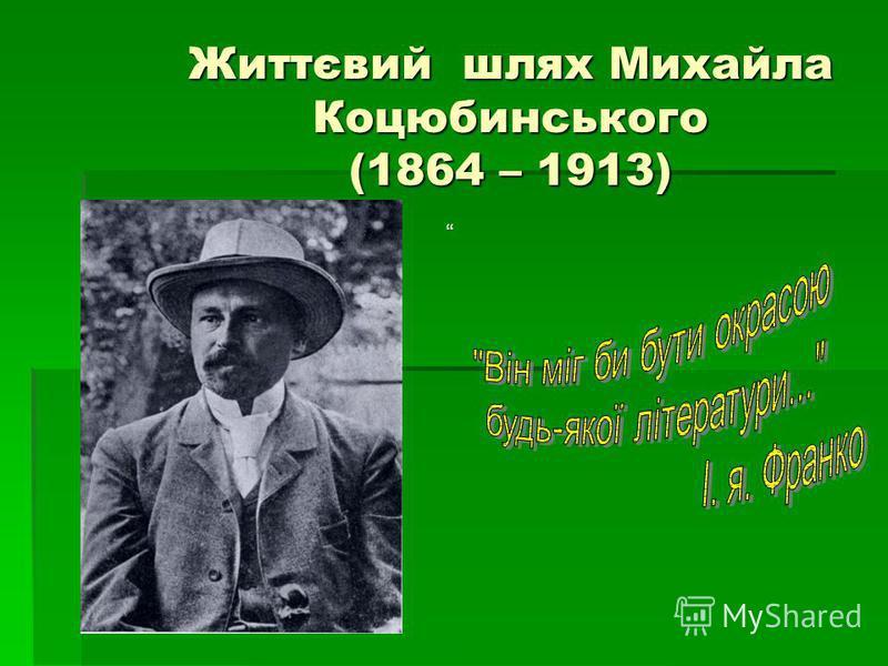 Життєвий шлях Михайла Коцюбинського (1864 – 1913)