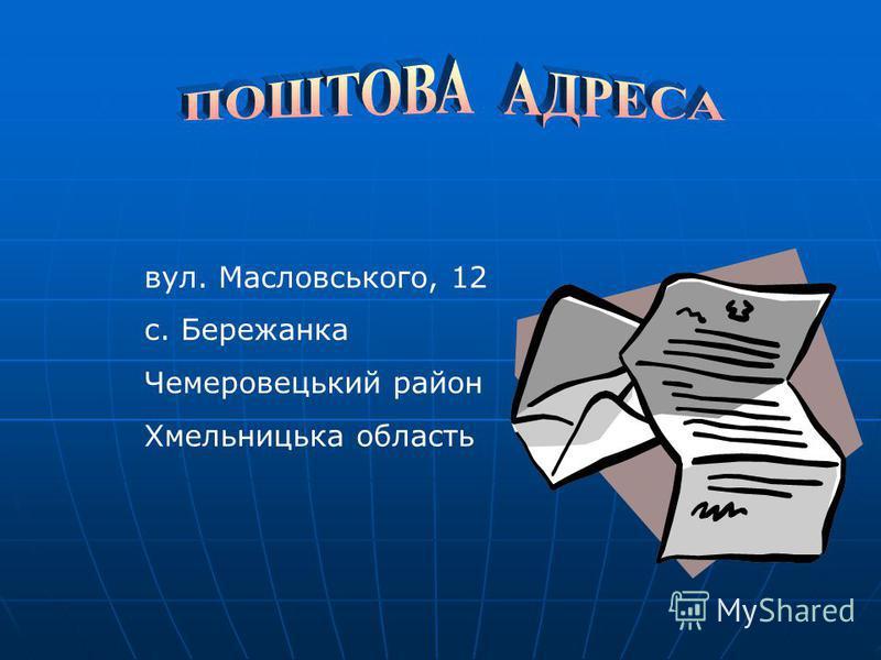 вул. Масловського, 12 с. Бережанка Чемеровецький район Хмельницька область