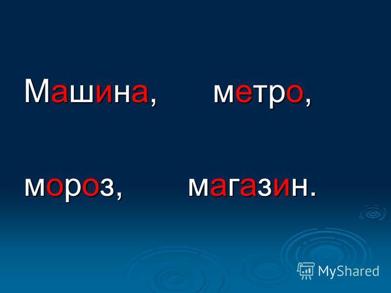 М_ш_н_, м_тр_, м_р_з, м_г_з_н.