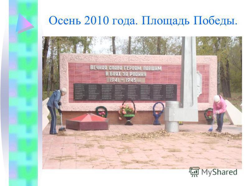 Осень 2010 года. Площадь Победы.