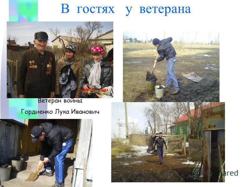 В гостях у ветерана Ветеран войны Гордиенко Лука Иванович