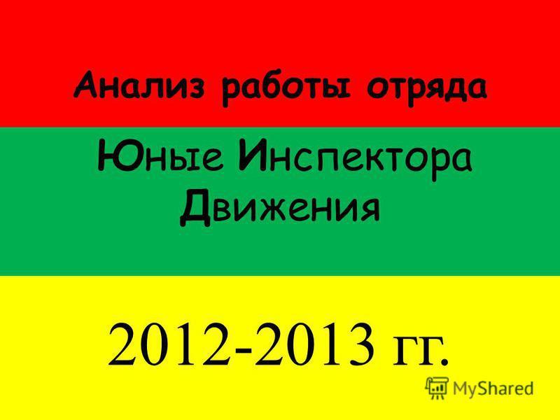 Анализ работы отряда Юные Инспектора Движения 2012-2013 гг.