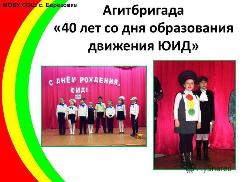 Агитбригада «40 лет со дня образования движения ЮИД» МОБУ СОШ с. Березовка