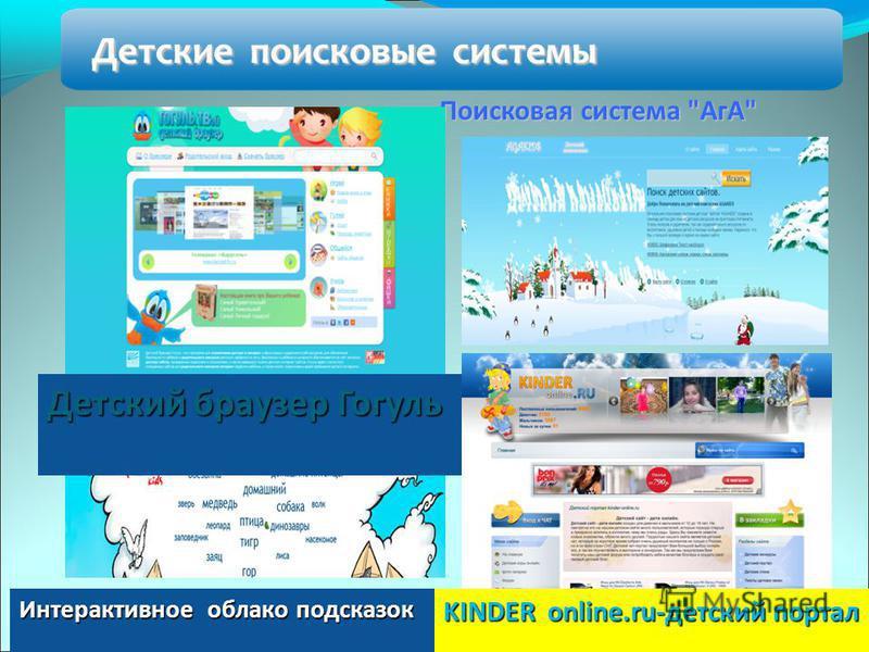 Поисковая система АгА Интерактивное облако подсказок Детский браузер Гогуль KINDER online.ru-детский портал