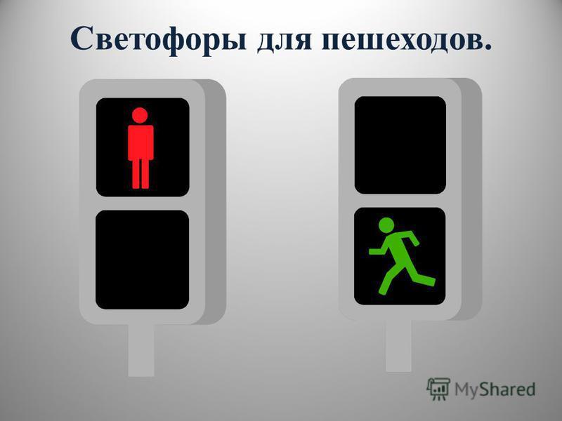 Светофоры для пешеходов. 15