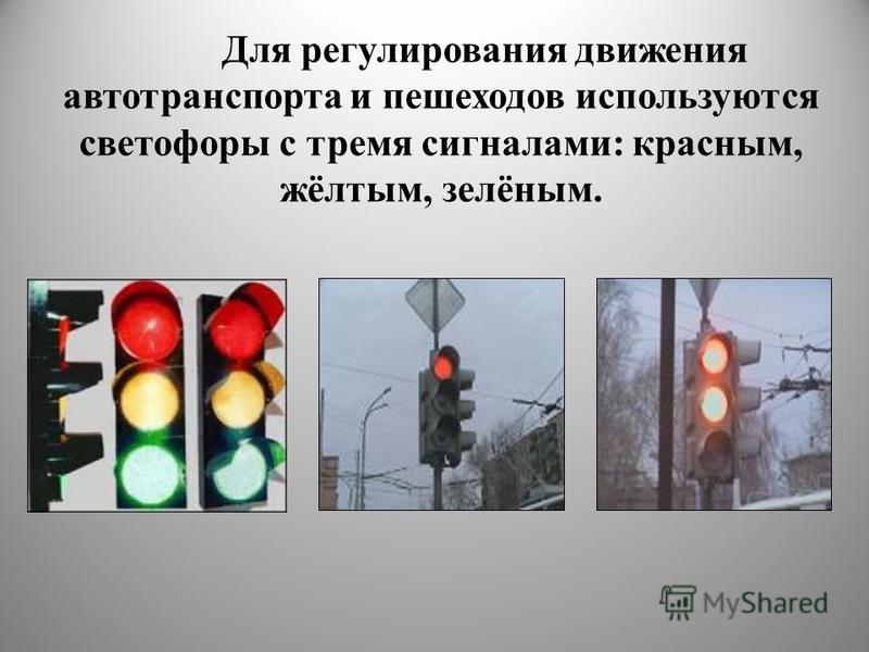 Для регулирования движения автотранспорта и пешеходов используются светофоры с тремя сигналами: красным, жёлтым, зелёным. 16