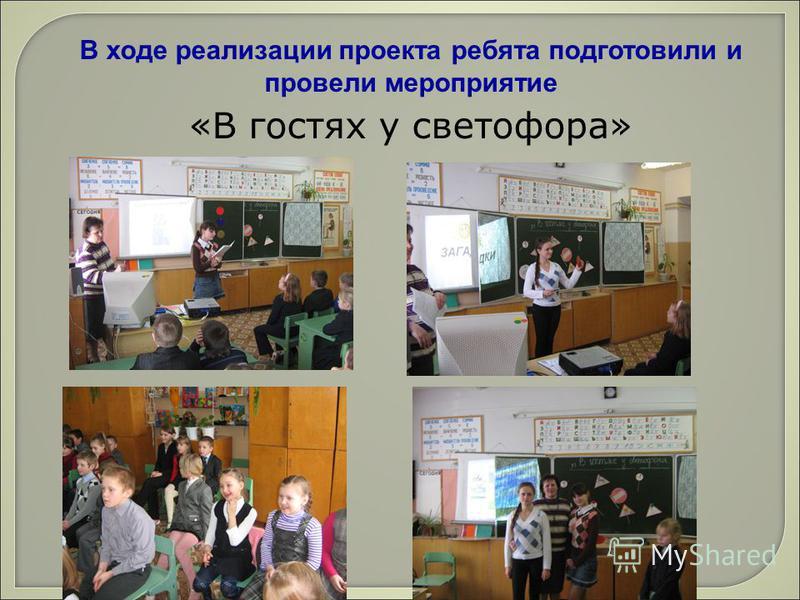 В ходе реализации проекта ребята подготовили и провели мероприятие «В гостях у светофора»
