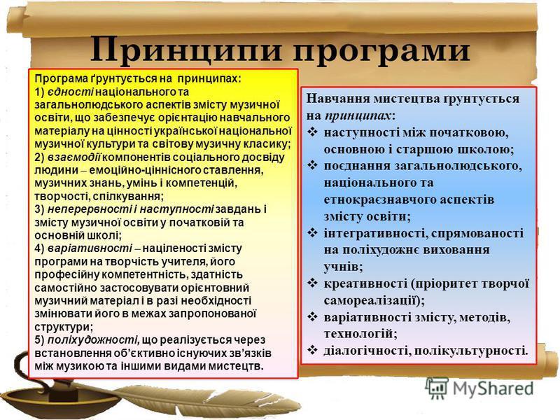 Принципи програми Програма ґрунтується на принципах: 1) єдності національного та загальнолюдського аспектів змісту музичної освіти, що забезпечує орієнтацію навчального матеріалу на цінності української національної музичної культури та світову музич