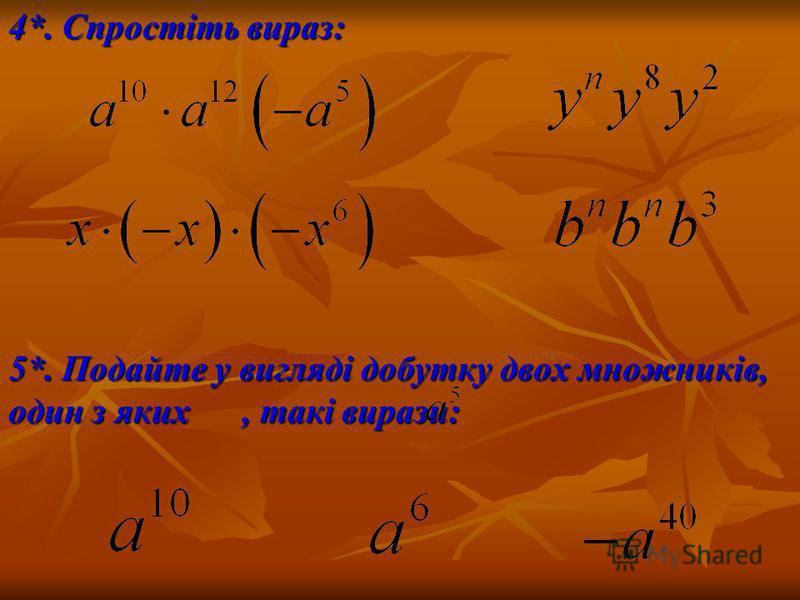4*. Спростіть вираз: 5*. Подайте у вигляді добутку двох множників, один з яких, такі вирази:
