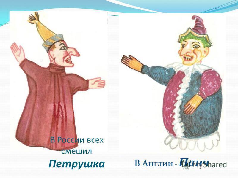 В России всех смешил Петрушка В Англии - Панч