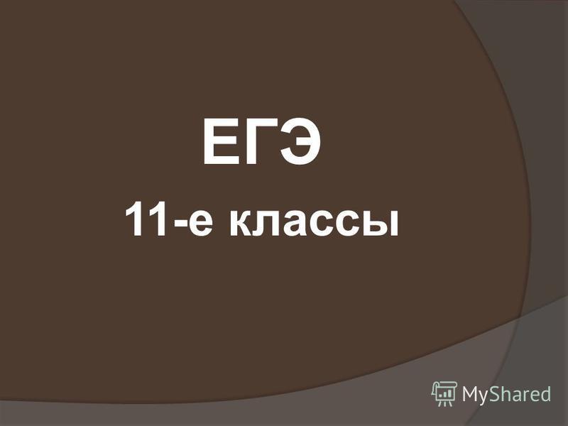 ЕГЭ 11-е классы
