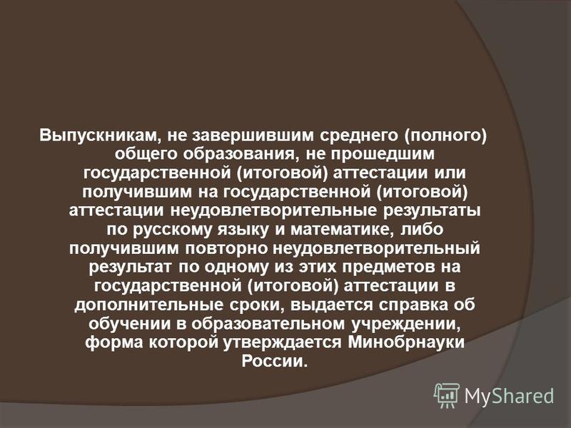 Выпускникам, не завершившим среднего (полного) общего образования, не прошедшим государственной (итоговой) аттестации или получившим на государственной (итоговой) аттестации неудовлетворительные результаты по русскому языку и математике, либо получив