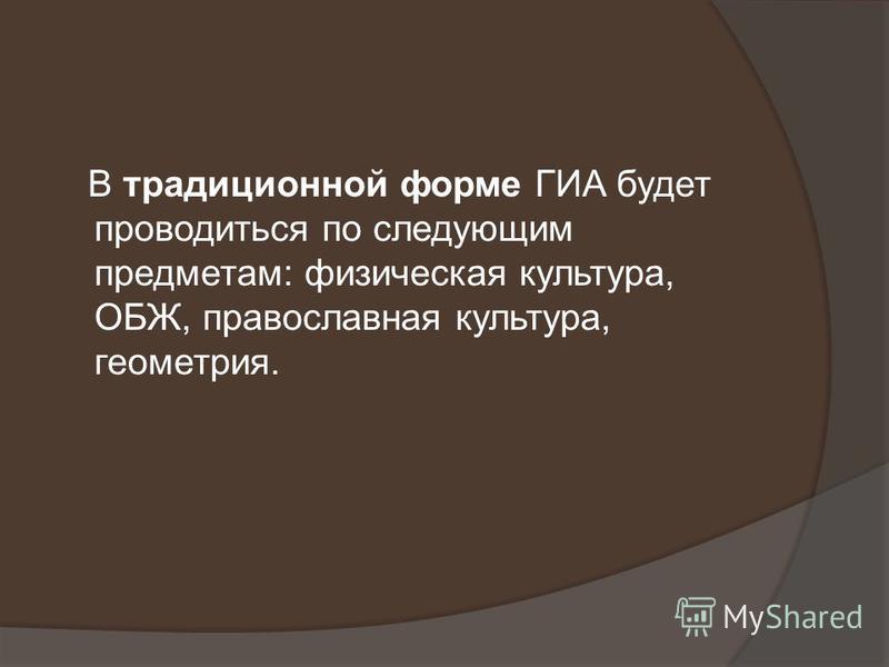 В традиционной форме ГИА будет проводиться по следующим предметам: физическа я культура, ОБЖ, православна я культура, геометрия.