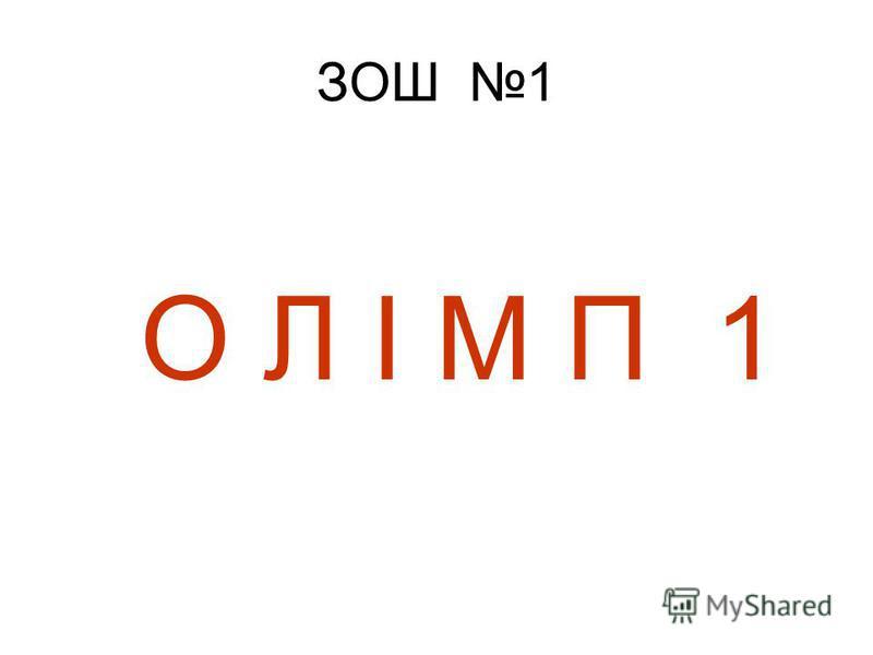 ЗОШ 1 О Л І М П 1