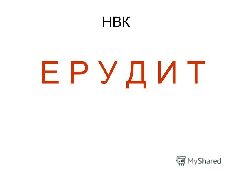НВК Е Р У Д И Т