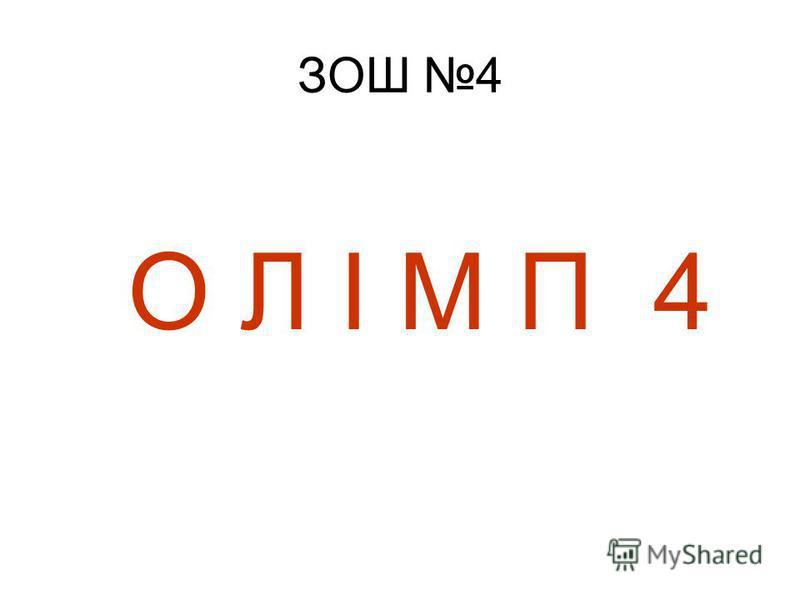 ЗОШ 4 О Л І М П 4