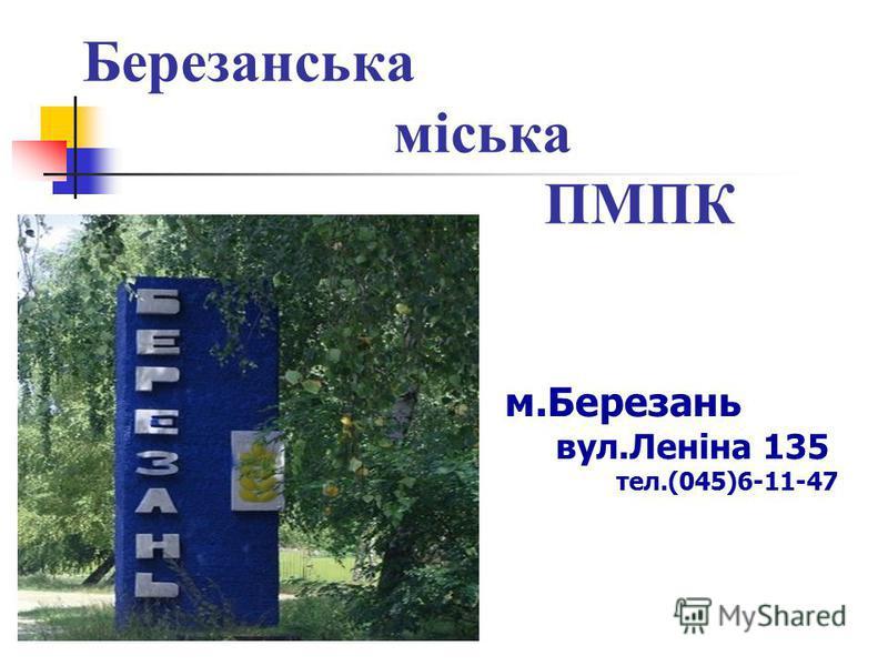 Березанська міська ПМПК м.Березань вул.Леніна 135 тел.(045)6-11-47