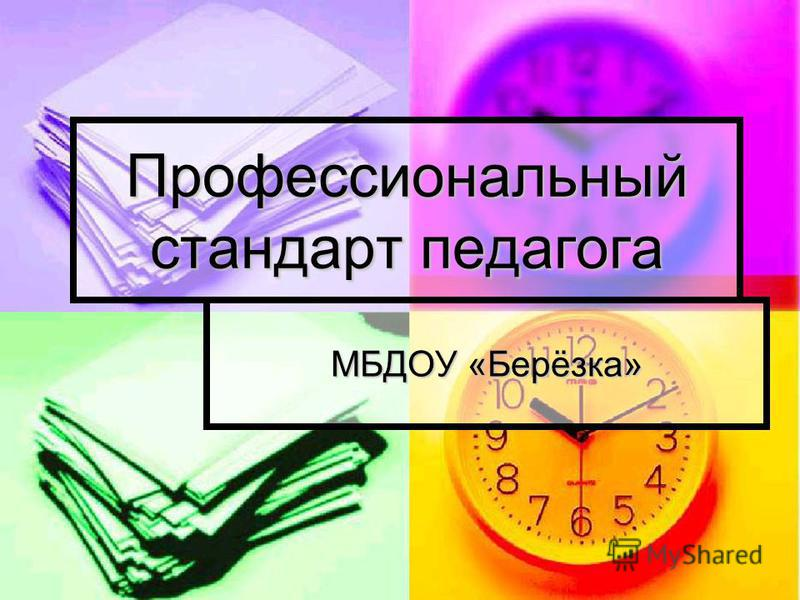Профессиональный стандарт педагога МБДОУ «Берёзка»