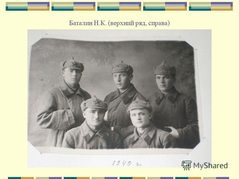 Баталин Н.К. (верхний ряд, справа)
