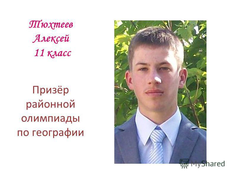 Тюхтеев Алексей 11 класс Призёр районной олимпиады по географии