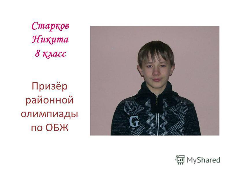 Старков Никита 8 класс Призёр районной олимпиады по ОБЖ