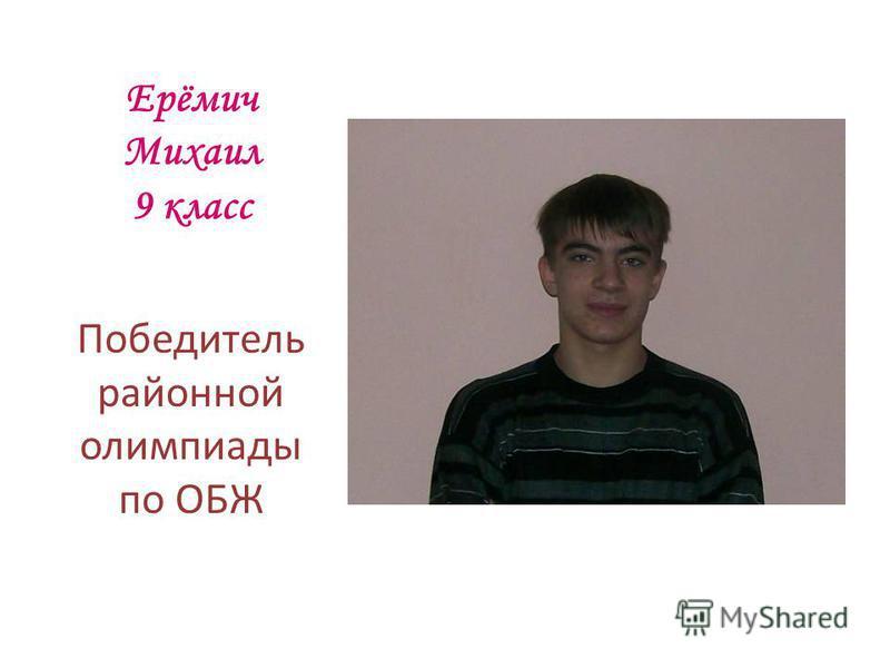 Ерёмич Михаил 9 класс Победитель районной олимпиады по ОБЖ