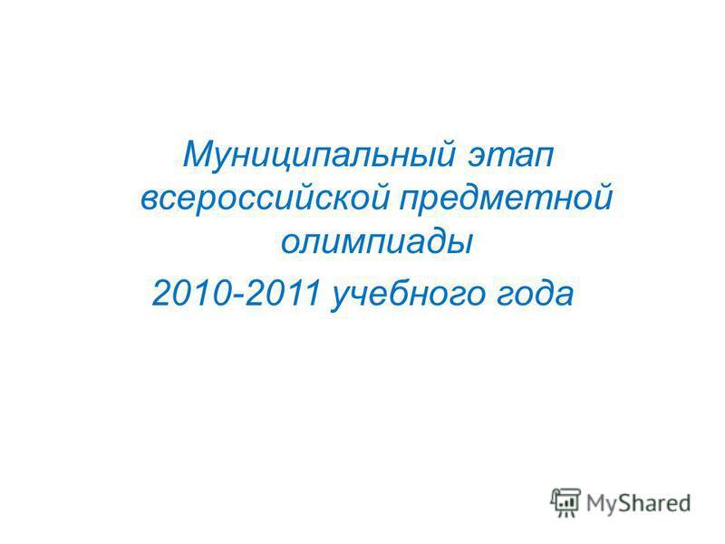 Муниципальный этап всероссийской предметной олимпиады 2010-2011 учебного года