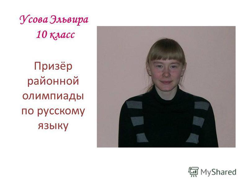 Усова Эльвира 10 класс Призёр районной олимпиады по русскому языку