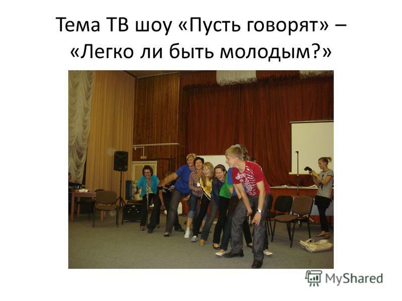 Тема ТВ шоу «Пусть говорят» – «Легко ли быть молодым?»