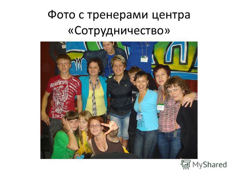 Фото с тренерами центра «Сотрудничество»