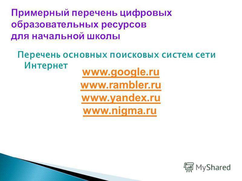 Перечень основных поисковых систем сети Интернет www.google.ru www.rambler.ru www.yandex.ru www.nigma.ru
