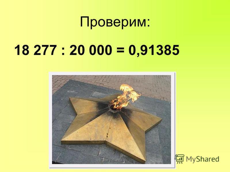 Проверим: 18 277 : 20 000 = 0,91385