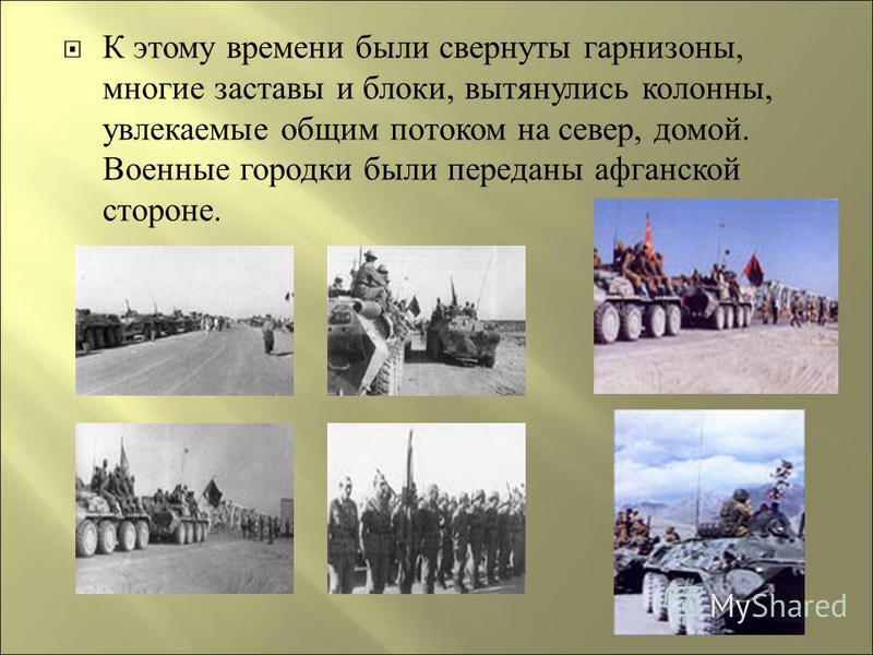 К э тому времени были свернуты гарнизоны, многие заставы и б локи, вытянулись колонны, увлекаемые общим потоком н а север, д омой. Военные городки были переданы афганской стороне.