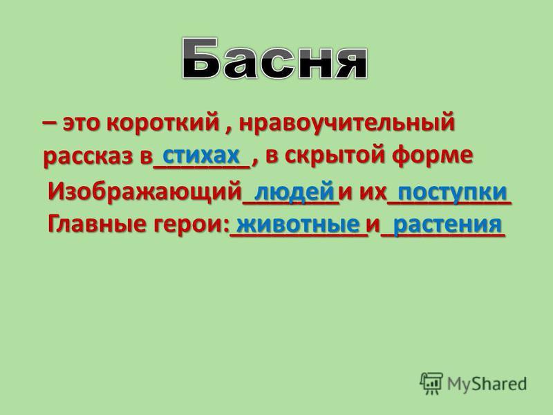 Иван Андреевич Крылов Г.Петербург Летний сад