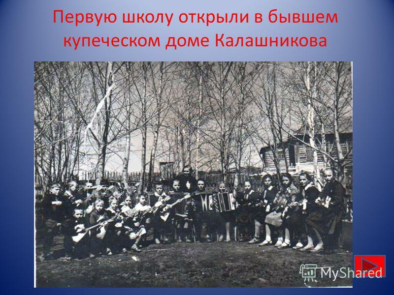Первую школу открыли в бывшем купеческом доме Калашникова