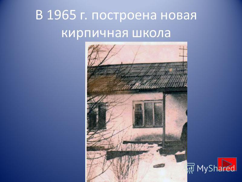 В 1965 г. построена новая кирпичная школа