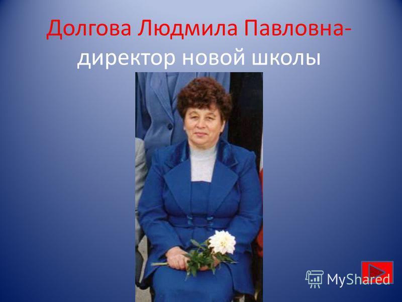Долгова Людмила Павловна- директор новой школы