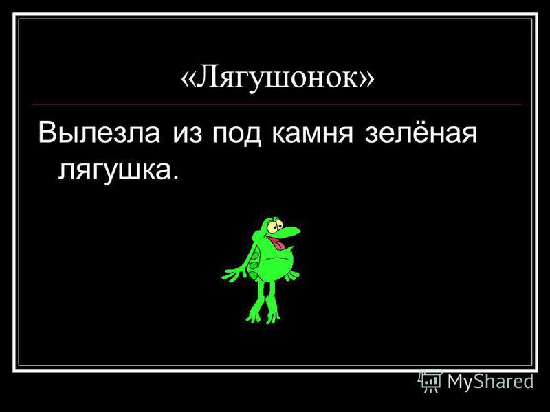 «Лягушонок» Вылезла из под камня зелёная лягушка.