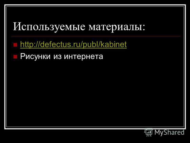 Используемые материалы: http://defectus.ru/publ/kabinet Рисунки из интернета