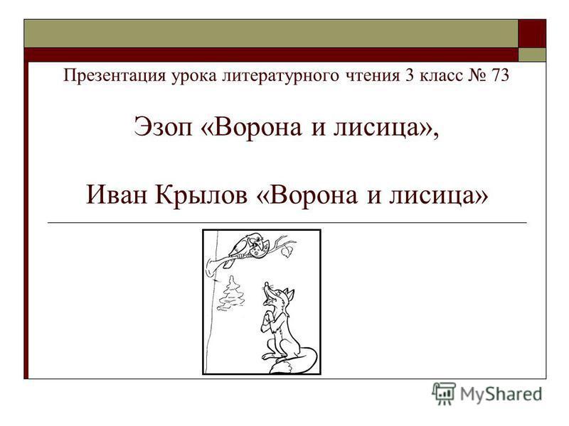 Презентация урока литературного чтения 3 класс 73 Эзоп «Ворона и лисица», Иван Крылов «Ворона и лисица»
