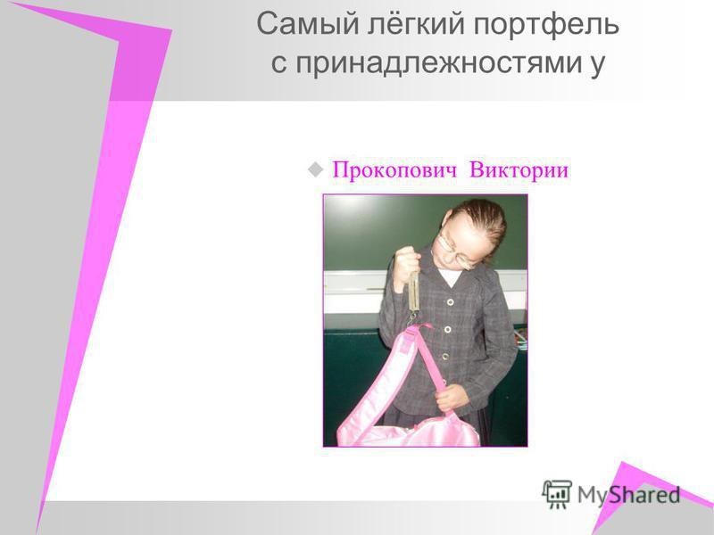 Самый лёгкий портфель с принадлежностями у Прокопович Виктории