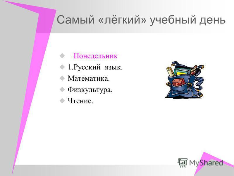 Самый «лёгкий» учебный день Понедельник 1. Русский язык. Математика. Физкультура. Чтение.