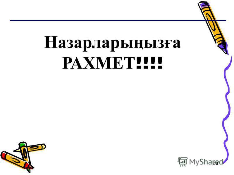 28 Назарларыңызға РАХМЕТ !!!!
