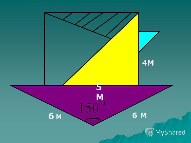 6 М6 М 6 М6 М 5М5М 4М