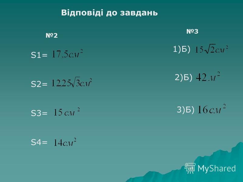 Відповіді до завдань S1= S2= S3= S4= 2 1)Б) 3 2)Б) 3)Б)