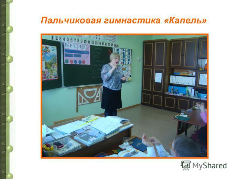 Пальчиковая гимнастика «Капель»