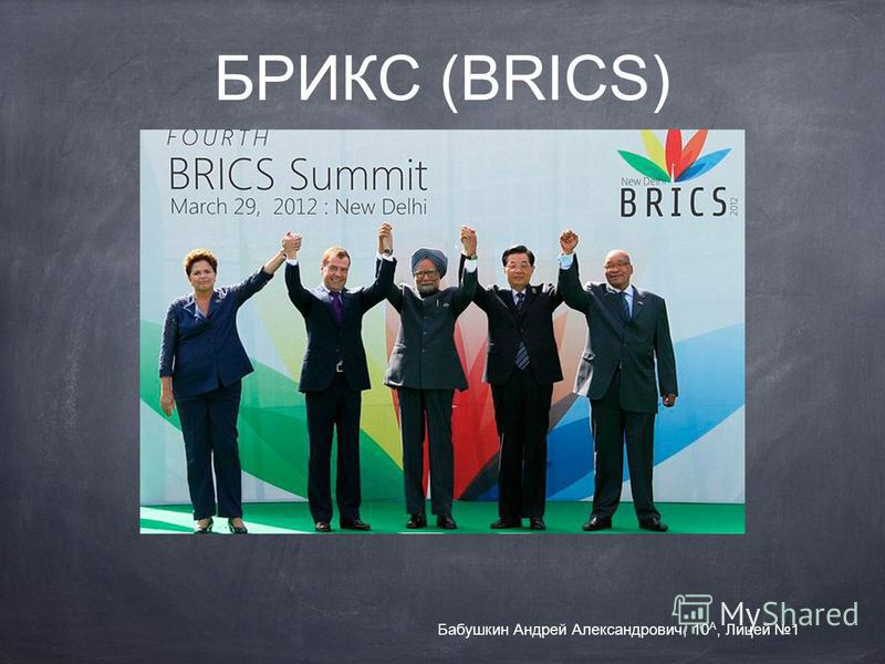 БРИКС (BRICS) Бабушкин Андрей Александрович, 10 А, Лицей 1