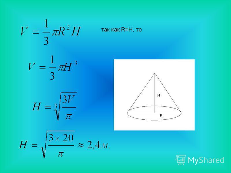 так как R=H, то