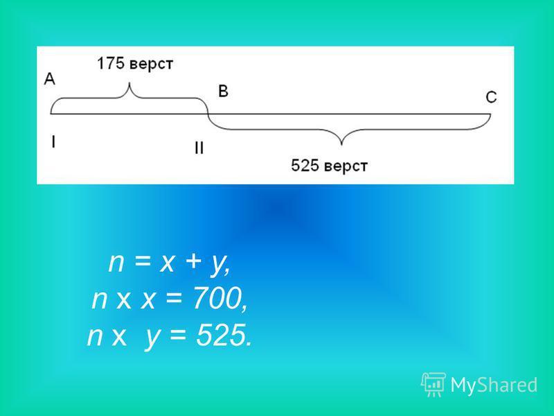 n = x + y, n х x = 700, n х y = 525.